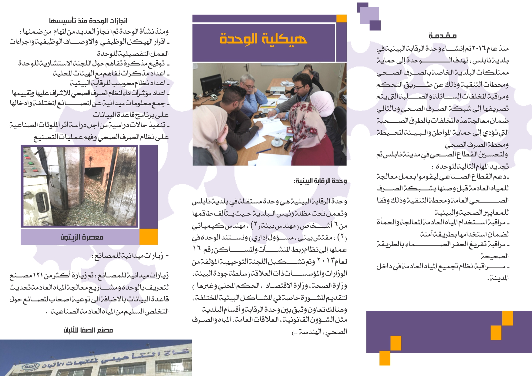 management of solid waste in nablus Artigo - industrial solid waste management in the governorates of nablus and ramallah e al-bireh palestine - 2015 by chapolin8colorado.
